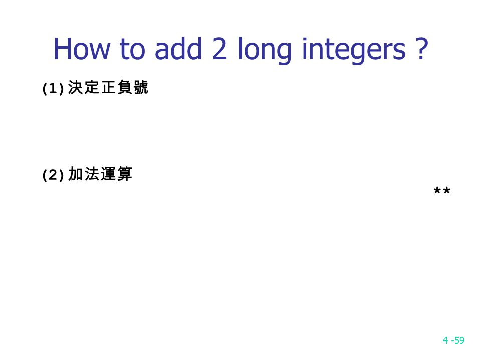 4 -59 How to add 2 long integers (1) 決定正負號 (2) 加法運算 **