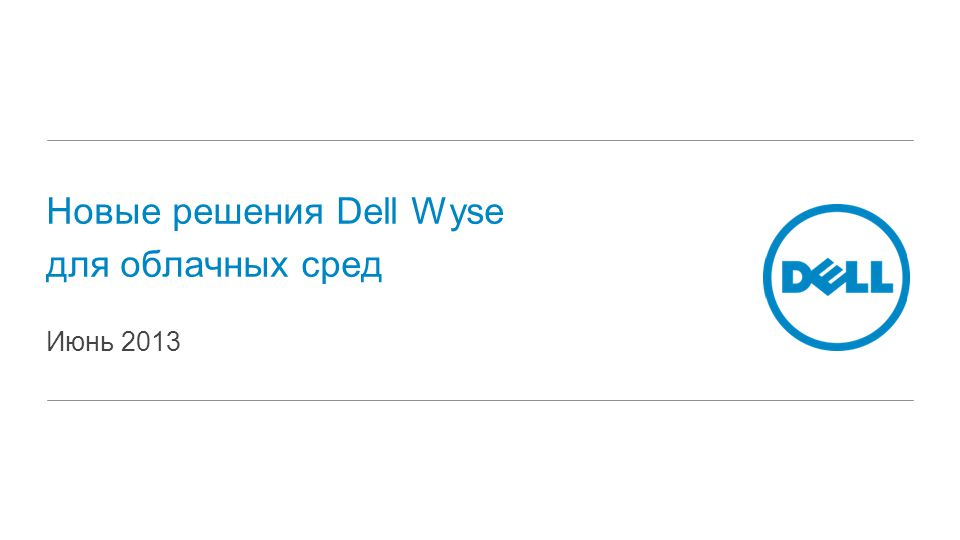 Новые решения Dell Wyse для облачных сред Июнь 2013