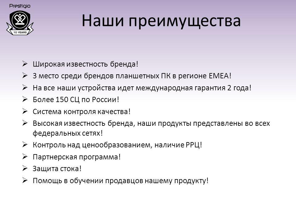  Широкая известность бренда. 3 место среди брендов планшетных ПК в регионе EMEA.
