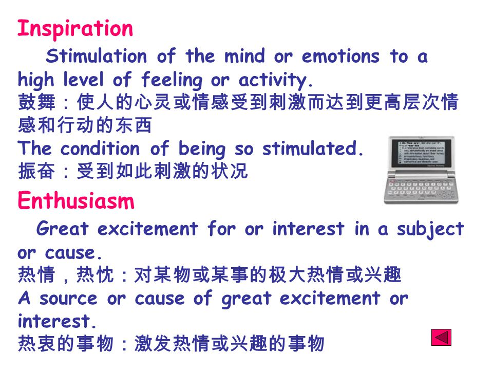 Inspiration Stimulation of the mind or emotions to a high level of feeling or activity.
