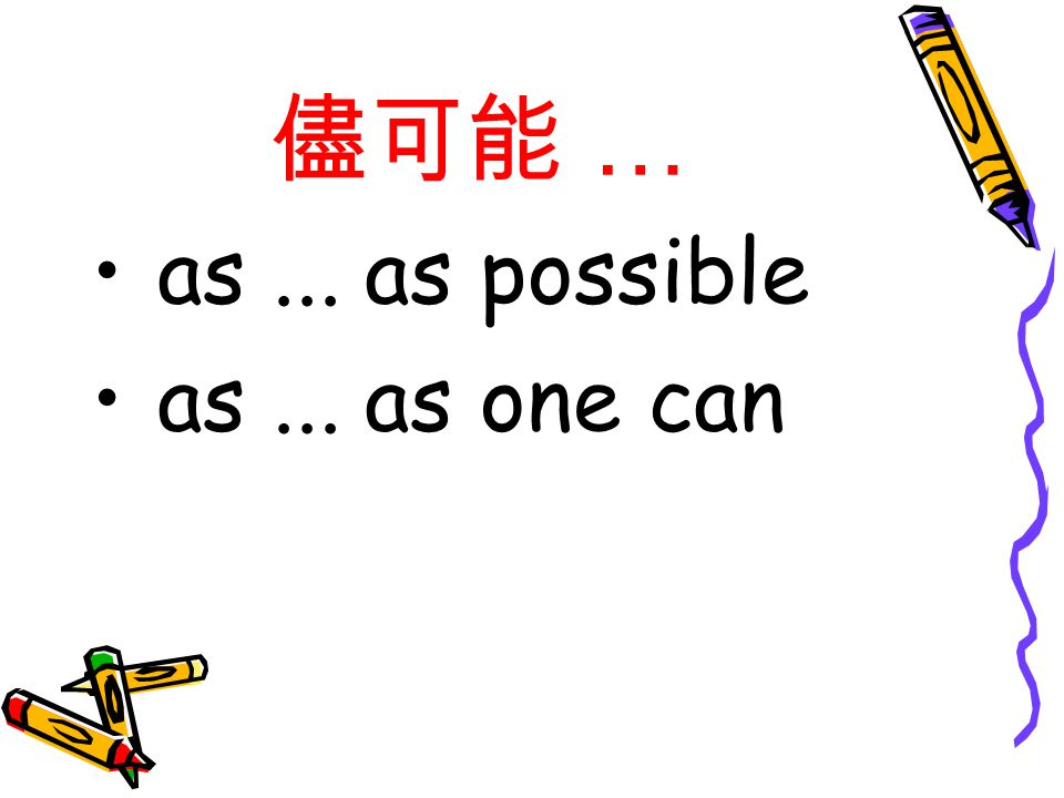 儘可能 … as... as possible as... as one can