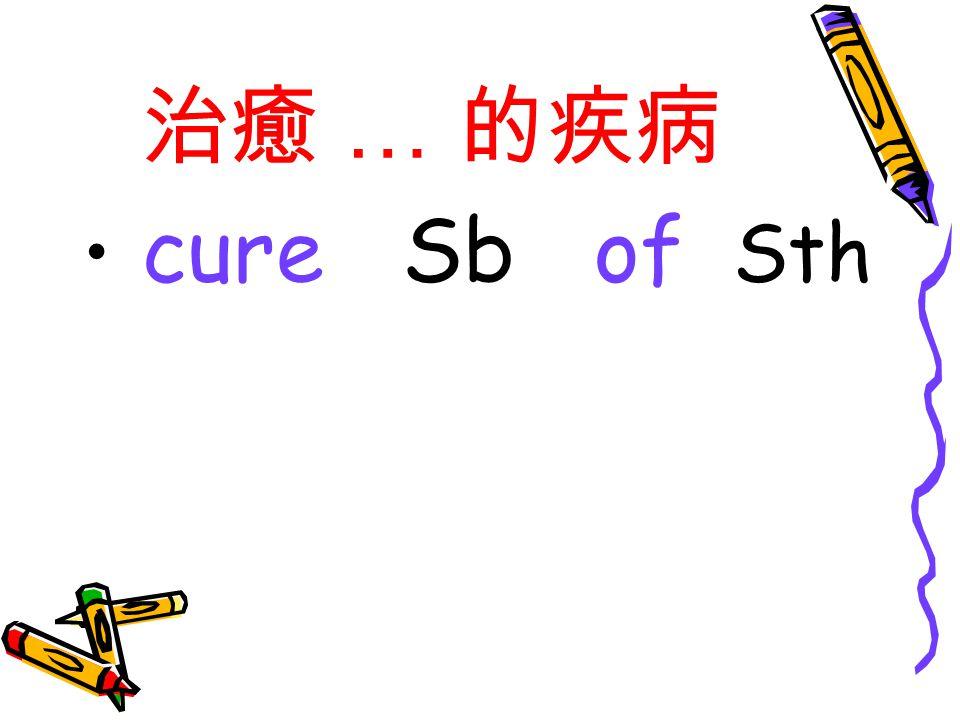 治癒 … 的疾病 cure Sb of Sth
