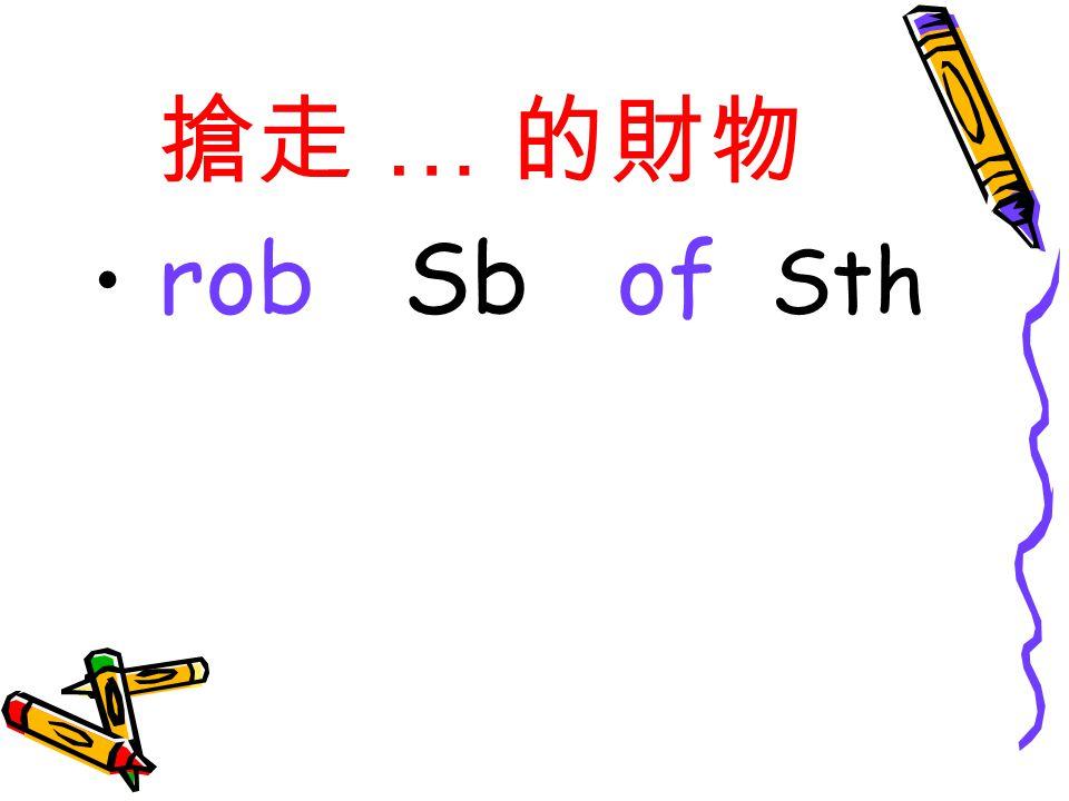 搶走 … 的財物 rob Sb of Sth
