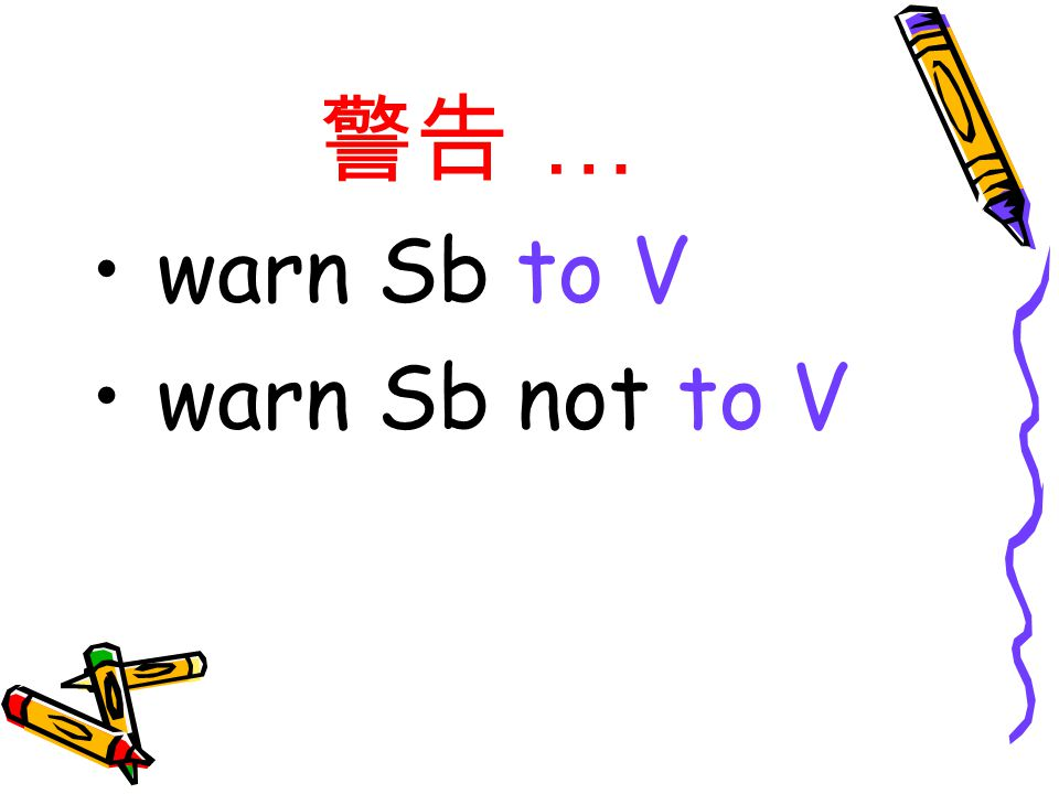 警告 … warn Sb to V warn Sb not to V