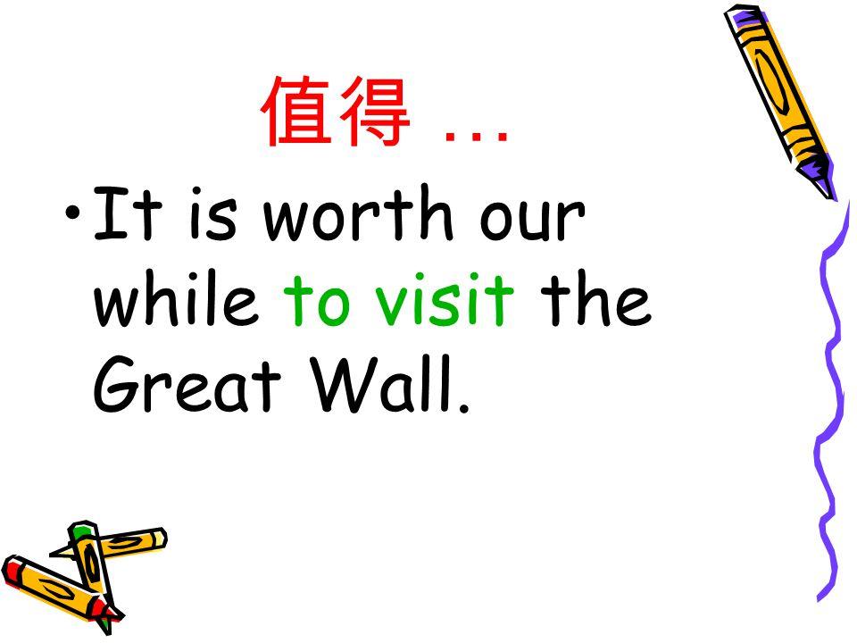 值得 … Sth be worth Ving = Sth is worthy of being PP = Sth is worthy to be PP = Sth is worthy of N