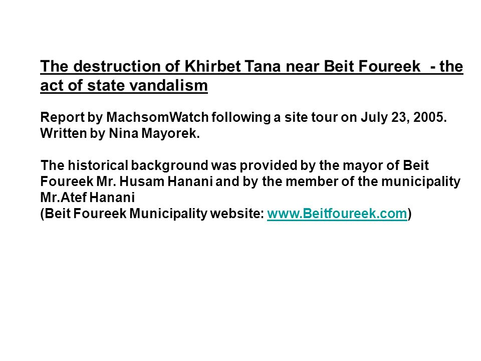 The destruction of Khirbet Tana near Beit Foureek - the act of state vandalism Report by MachsomWatch following a site tour on July 23, 2005. Written