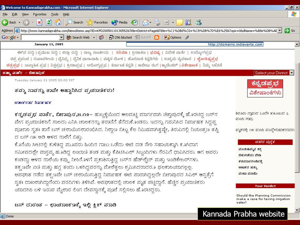 Kannada Prabha website