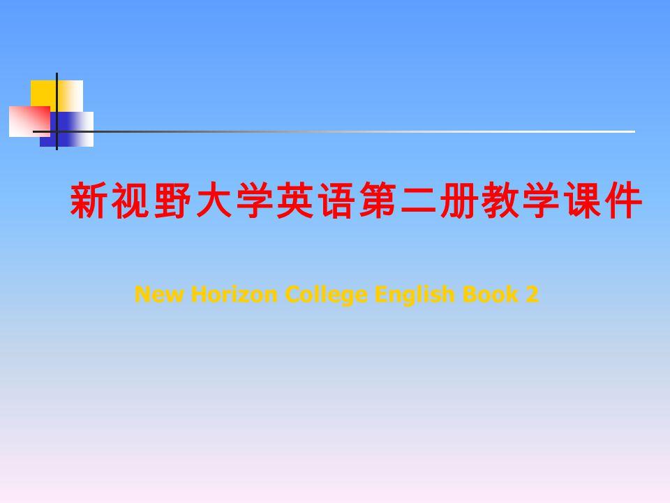 新视野大学英语第二册教学课件 New Horizon College English Book 2