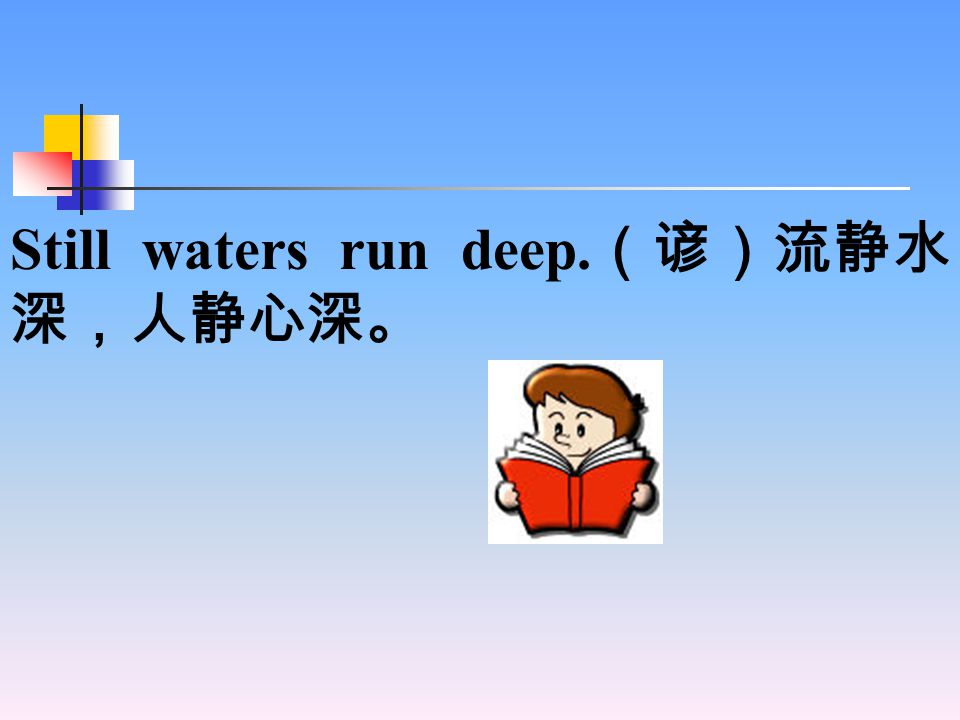 Still waters run deep. (谚)流静水 深,人静心深。