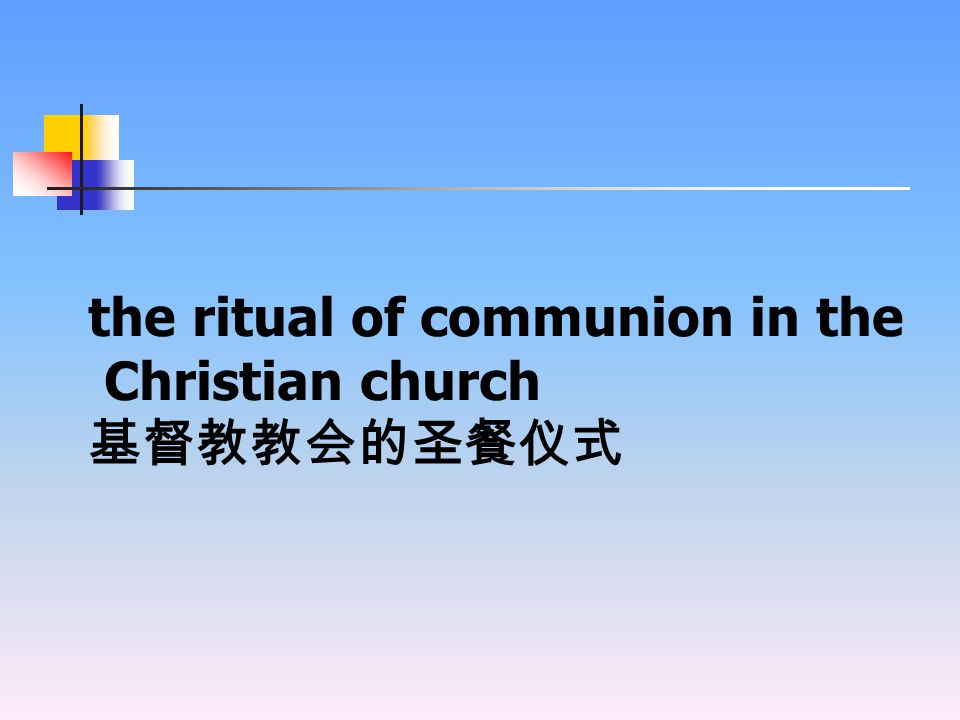 the ritual of communion in the Christian church 基督教教会的圣餐仪式