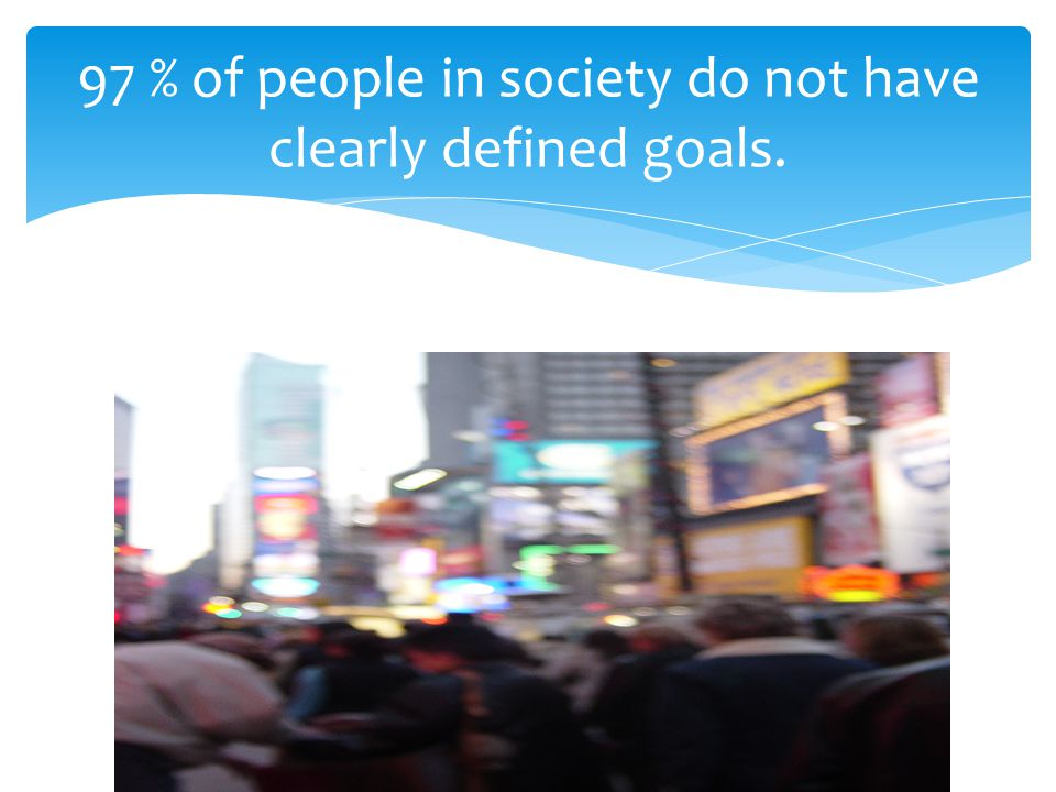 97 % of people in society do not have clearly defined goals.