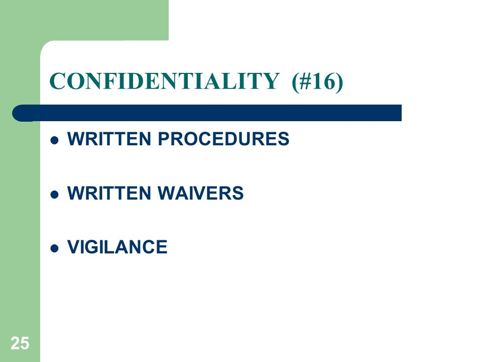 25 CONFIDENTIALITY (#16) WRITTEN PROCEDURES WRITTEN WAIVERS VIGILANCE