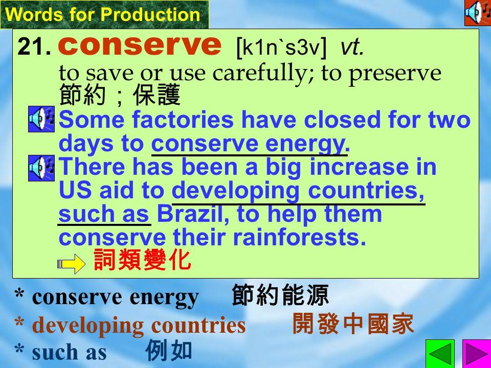 Words for Production 21.conserve [ k1n`s3v ] vt.