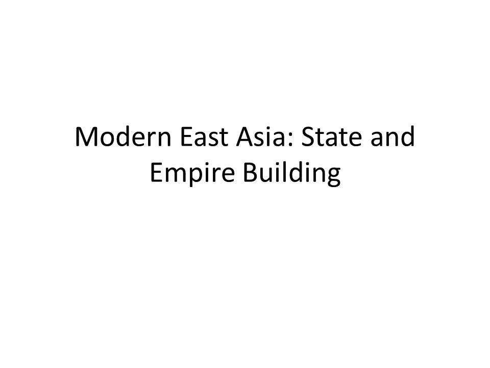 Modern East Asia: State and Empire Building