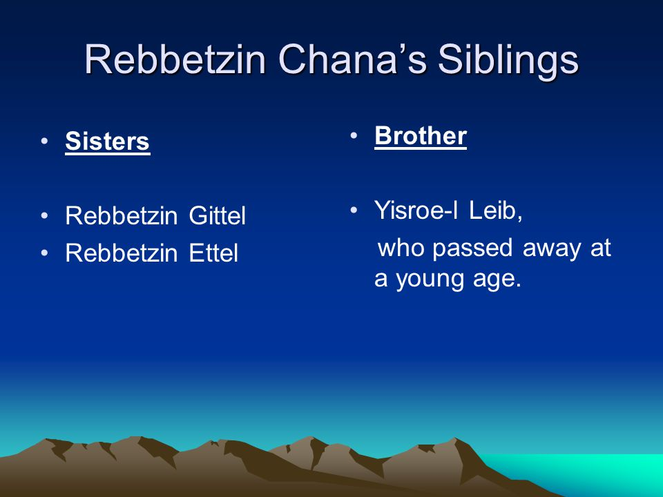 Rebbetzin Chana's Siblings Brother Yisroe-l Leib, who passed away at a young age.
