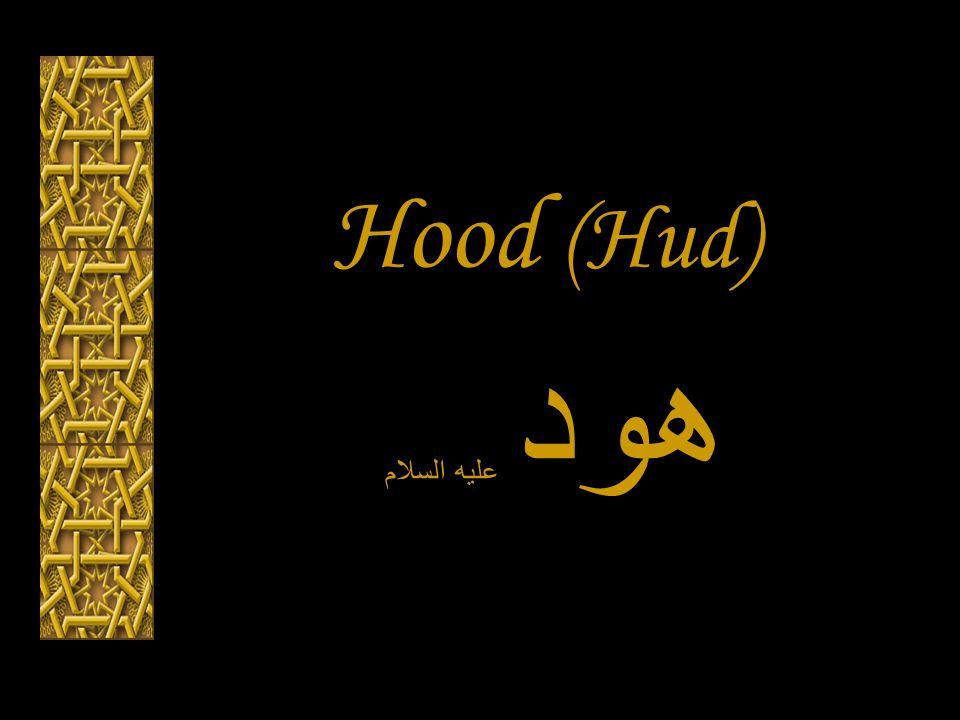 Hood (Hud) هود عليه السلام