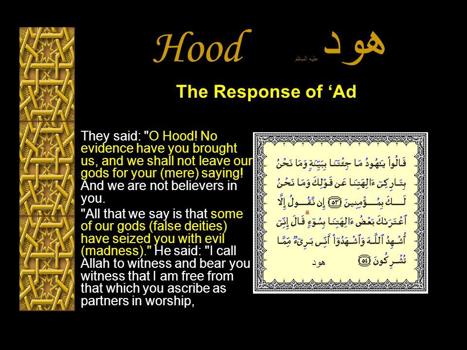 Hood هود عليه السلام They said:
