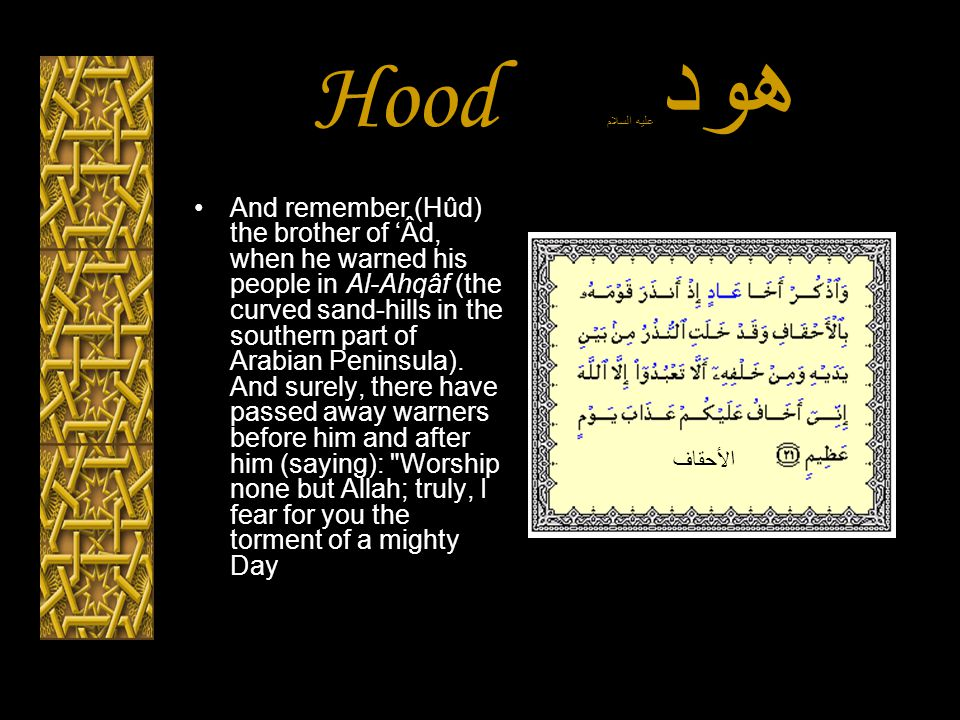 Hood هود عليه السلام And remember (Hûd) the brother of 'Âd, when he warned his people in Al-Ahqâf (the curved sand-hills in the southern part of Arabian Peninsula).