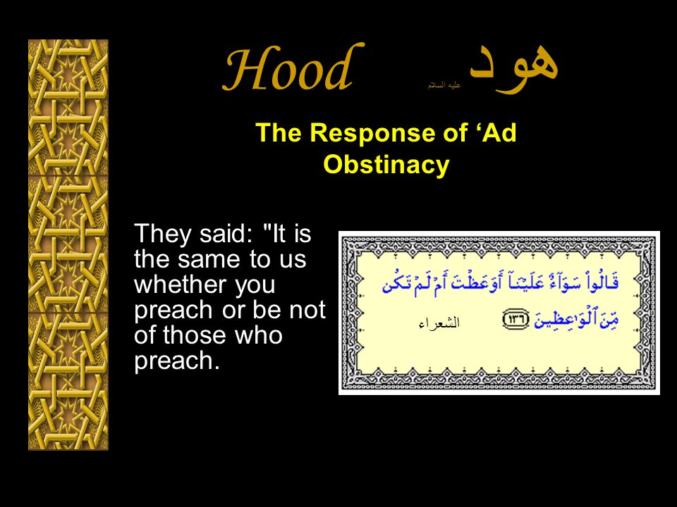 Hood هود عليه السلام They said: It is the same to us whether you preach or be not of those who preach.