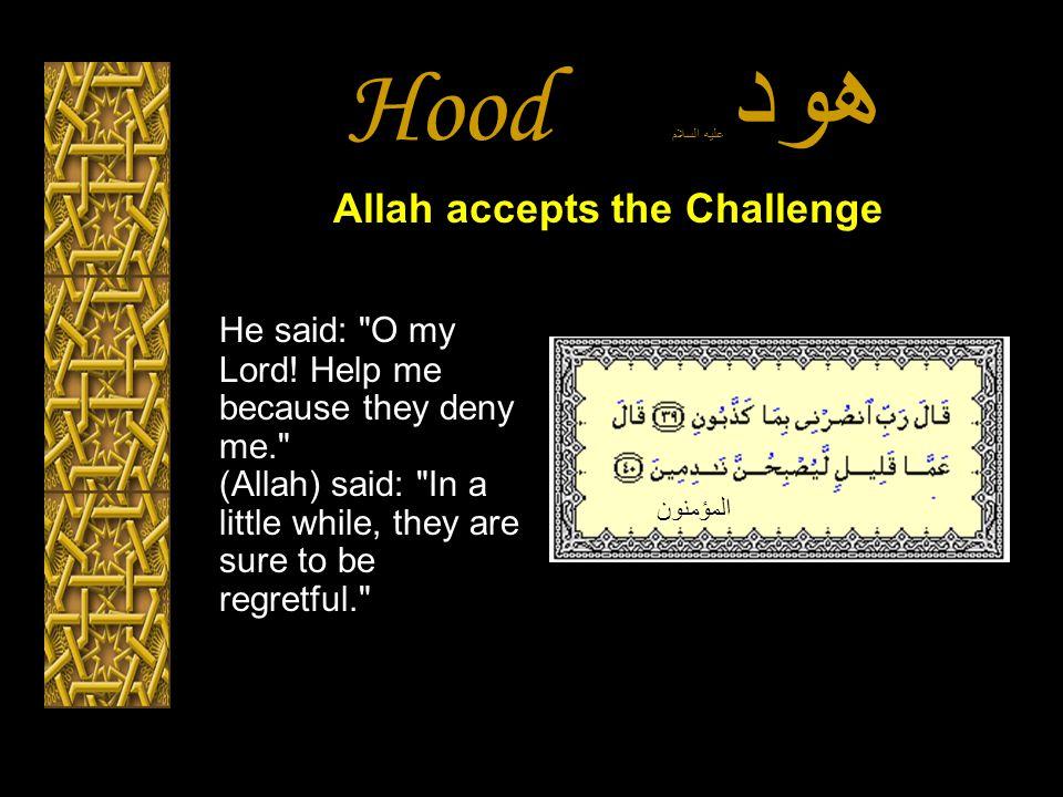 Hood هود عليه السلام He said: