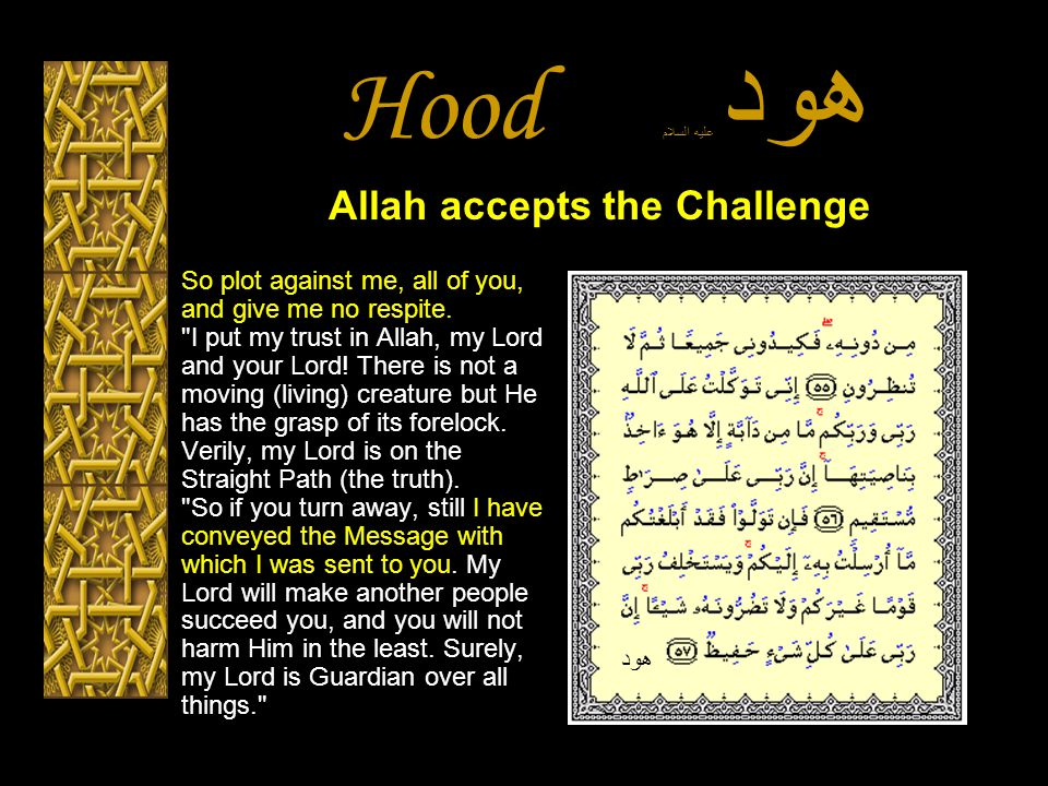 Hood هود عليه السلام So plot against me, all of you, and give me no respite.