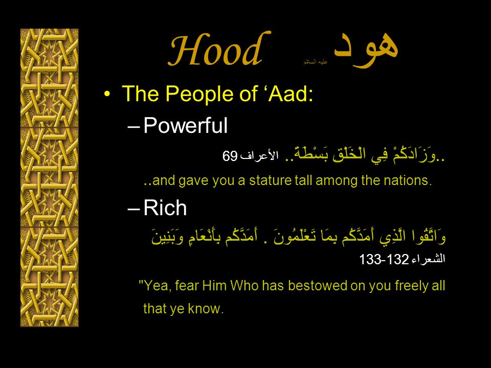 Hood هود عليه السلام The People of 'Aad: –Powerful..وَزَادَكُمْ فِي الْخَلْقِ بَسْطَةً..