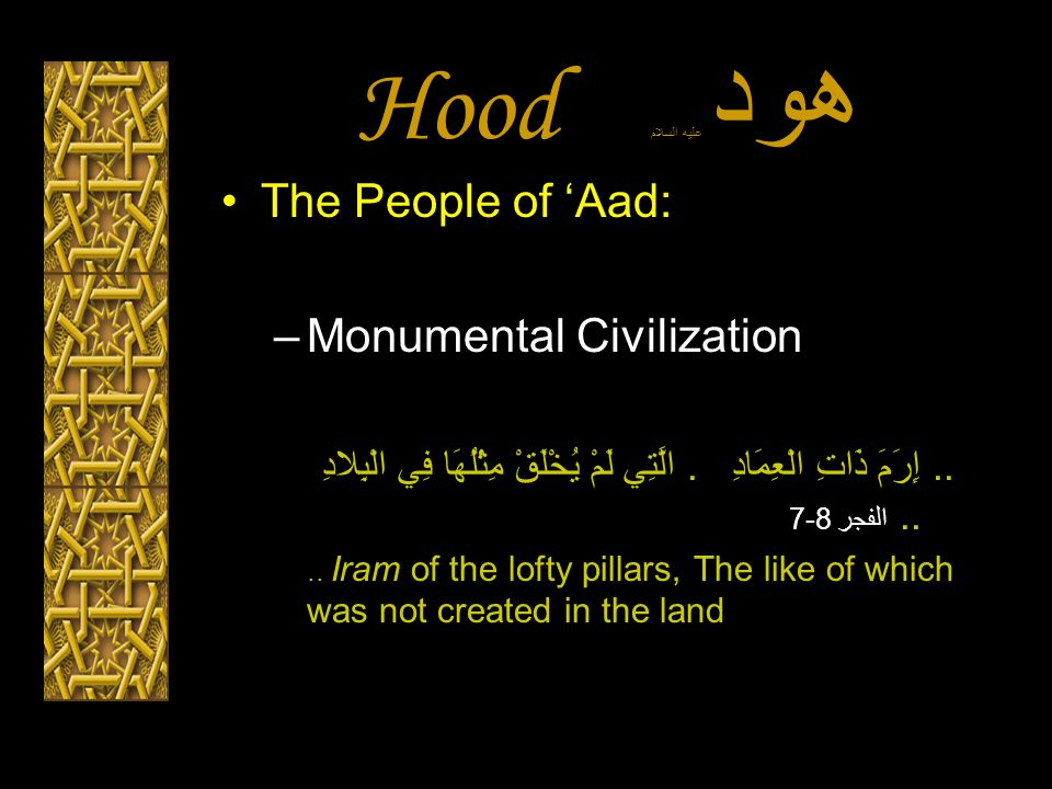 Hood هود عليه السلام The People of 'Aad: –Monumental Civilization..