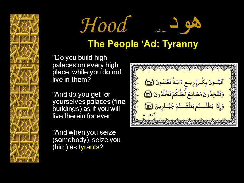 Hood هود عليه السلام Do you build high palaces on every high place, while you do not live in them.