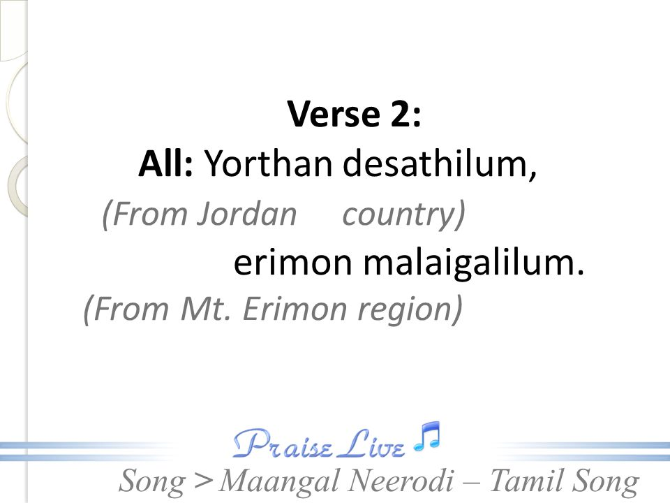 Song > Verse 2: All: Yorthan desathilum, (From Jordan country) erimon malaigalilum.