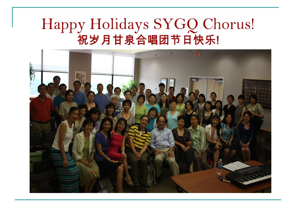 Happy Holidays SYGQ Chorus! 祝岁月甘泉合唱团节日快乐 !