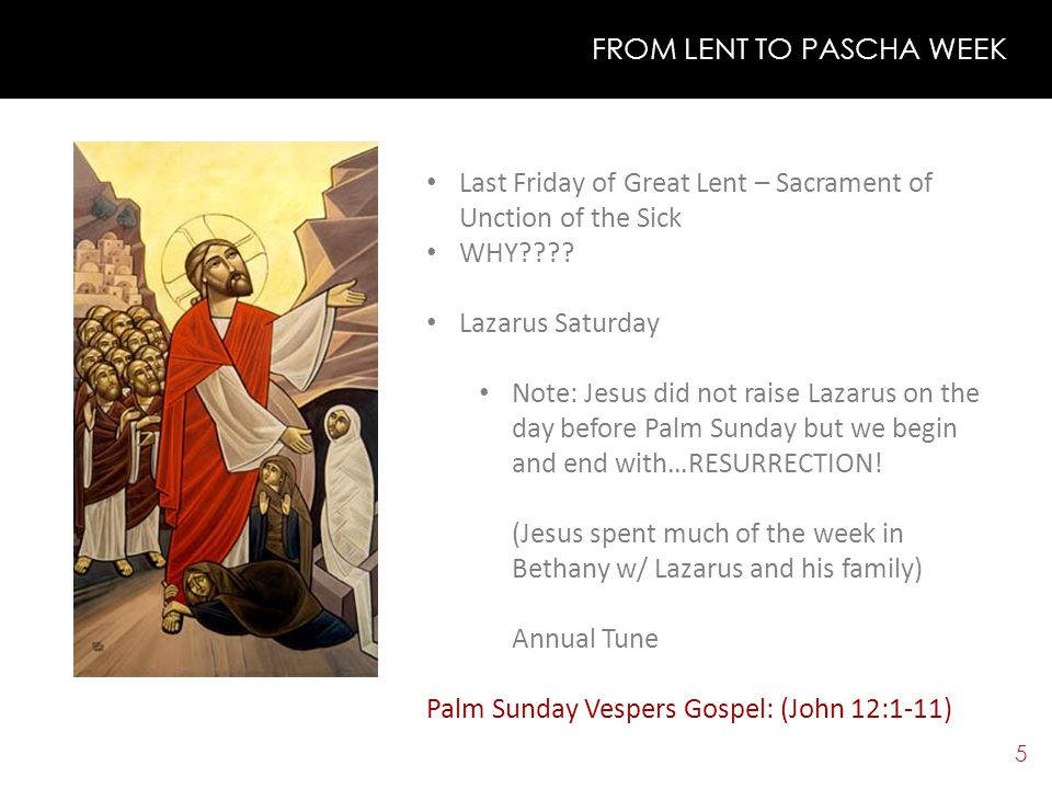 5 FROM LENT TO PASCHA WEEK Last Friday of Great Lent – Sacrament of Unction of the Sick WHY???.