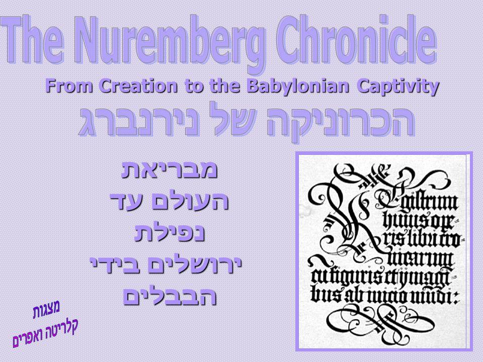 From Creation to the Babylonian Captivity מבריאת העולם עד נפילת ירושלים בידי הבבלים ירושלים בידי הבבלים