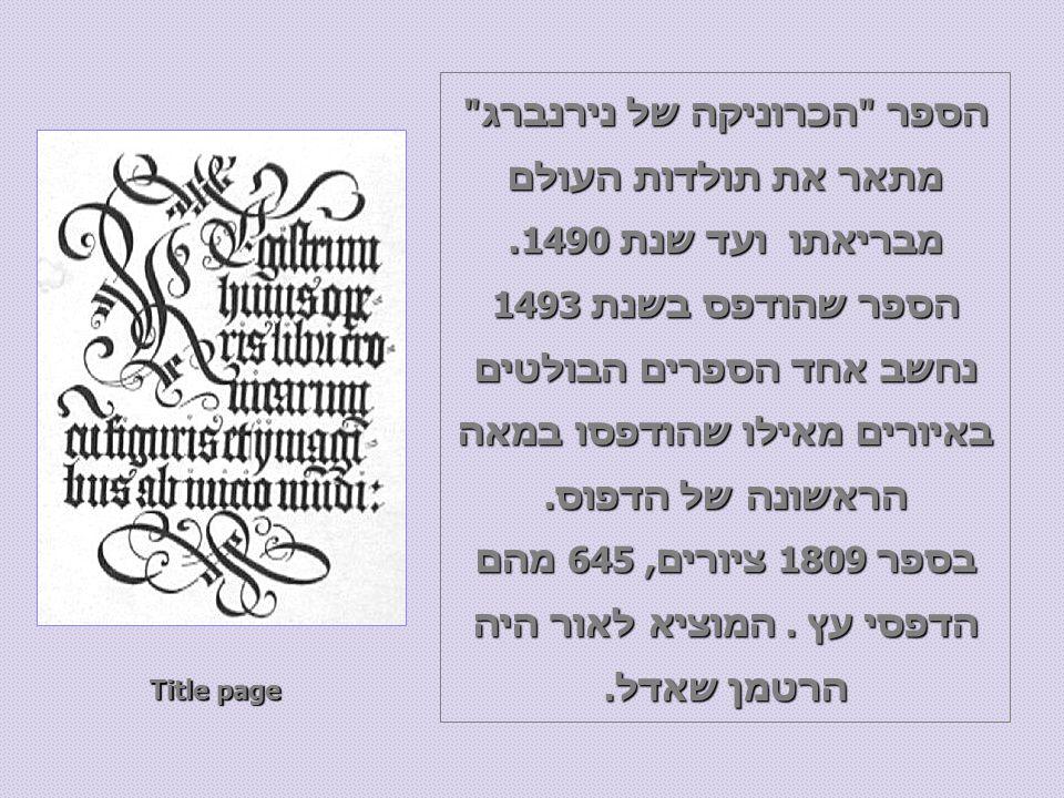 Title page הספר הכרוניקה של נירנברג מתאר את תולדות העולם מבריאתו ועד שנת 1490.