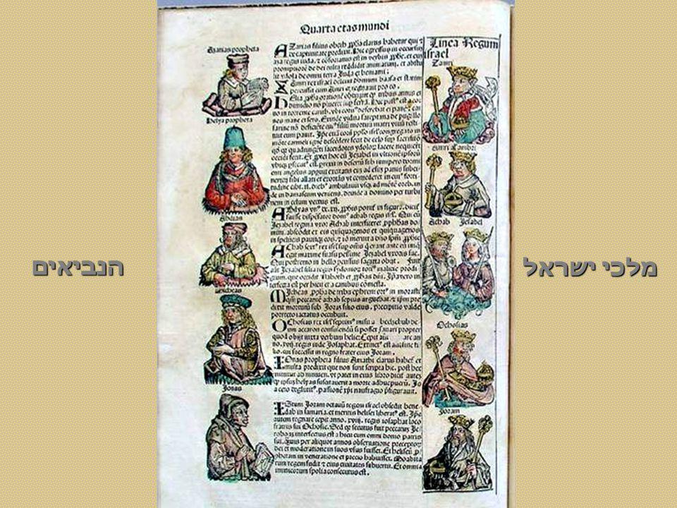 מלכי ישראל הנביאים