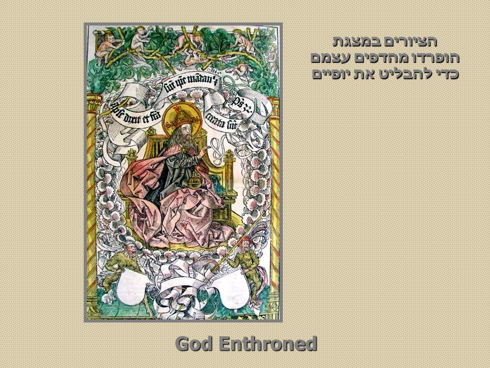 God Enthroned הציורים במצגת הופרדו מהדפים עצמם כדי להבליט את יופיים