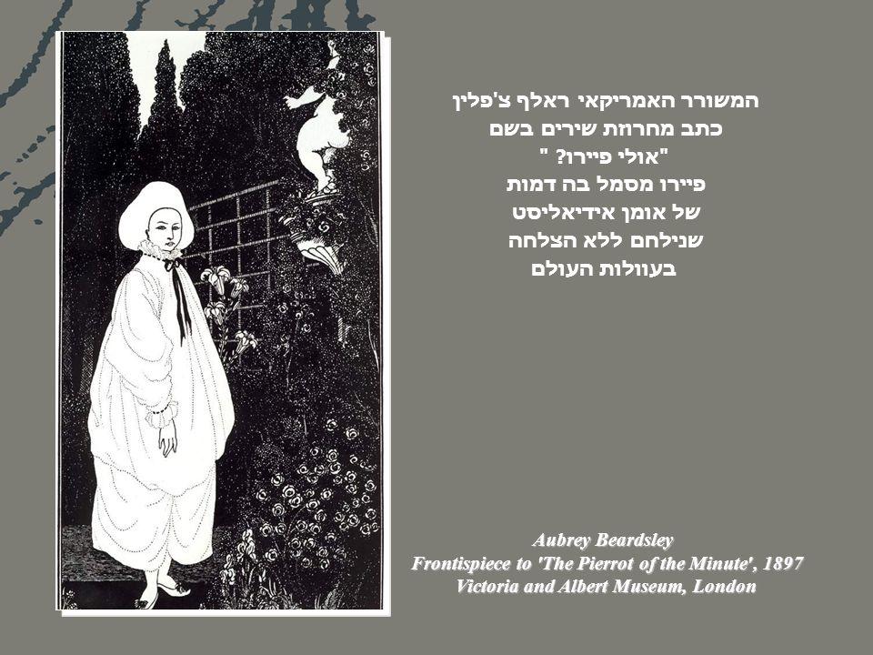 פיירו הוא גיבורו של שיר העם הצרפתי Au Clair de la Lune Cikovsky, Nicolas (1894-1984) Pierrot With Guitar