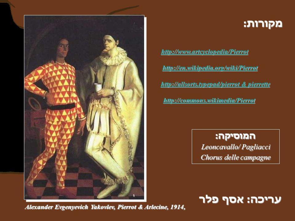 Pablo Picasso Pierrot & Harlequin, 1969 Galerie Louise Leire. Paris.