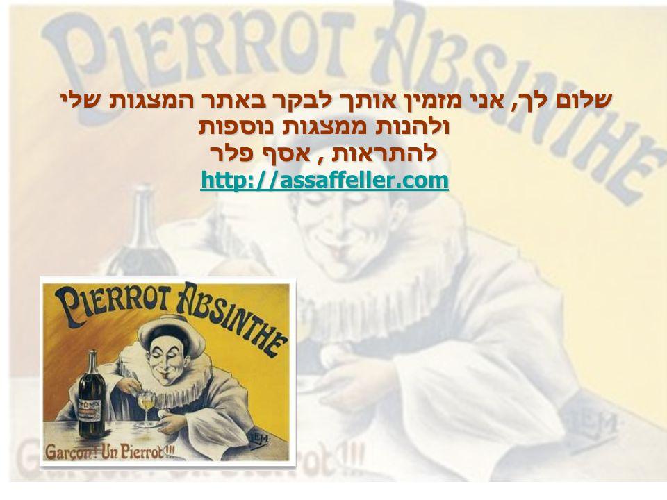 Alexander Evgenyevich Yakovlev, Pierrot & Arlecine,1914, מקורות : עריכה : אסף פלר המוסיקה: Leoncavallo/ Pagliacci Chorus delle campagne http://www.art