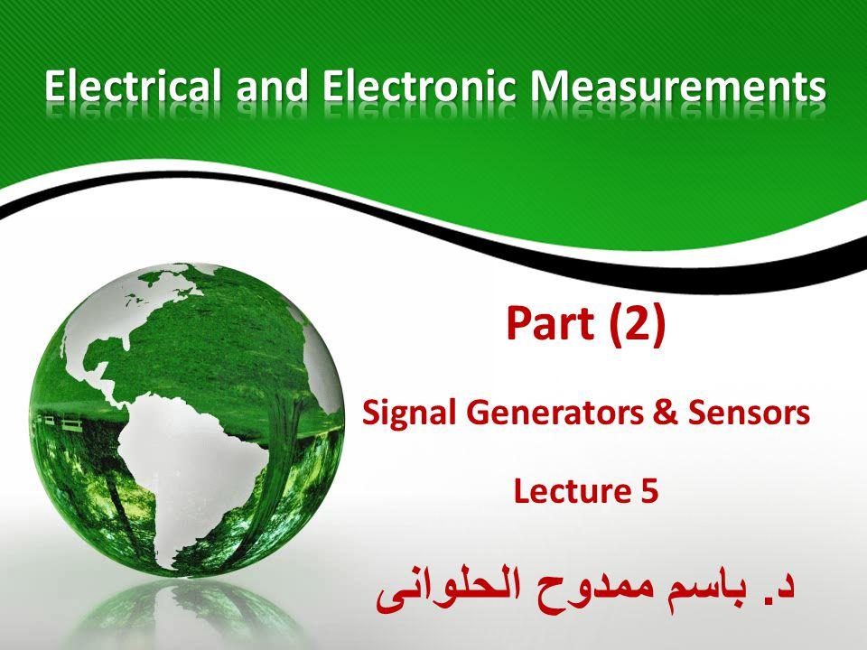 Part (2) Signal Generators & Sensors Lecture 5 د. باسم ممدوح الحلوانى