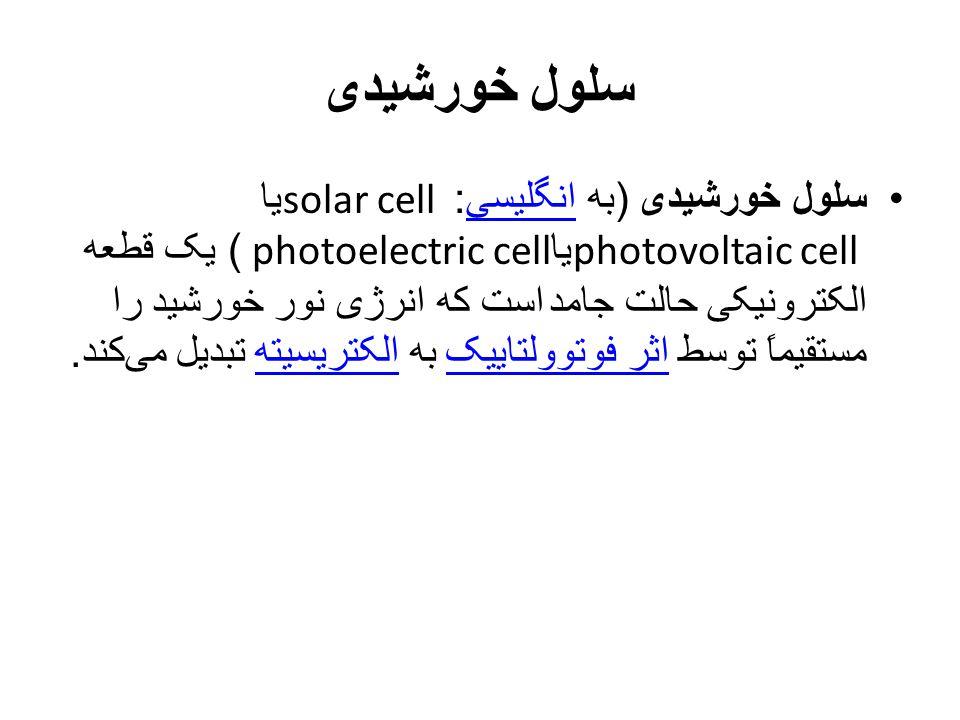 سلول خورشیدی سلول خورشیدی ( به انگلیسی : solar cell یا photovoltaic cell یا photoelectric cell) یک قطعه الکترونیکی حالت جامد است که انرژی نور خورشید