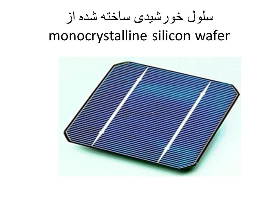 سلول خورشیدی ساخته شده از monocrystalline silicon wafer