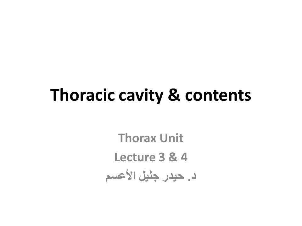 Thoracic cavity & contents Thorax Unit Lecture 3 & 4 د. حيدر جليل الأعسم