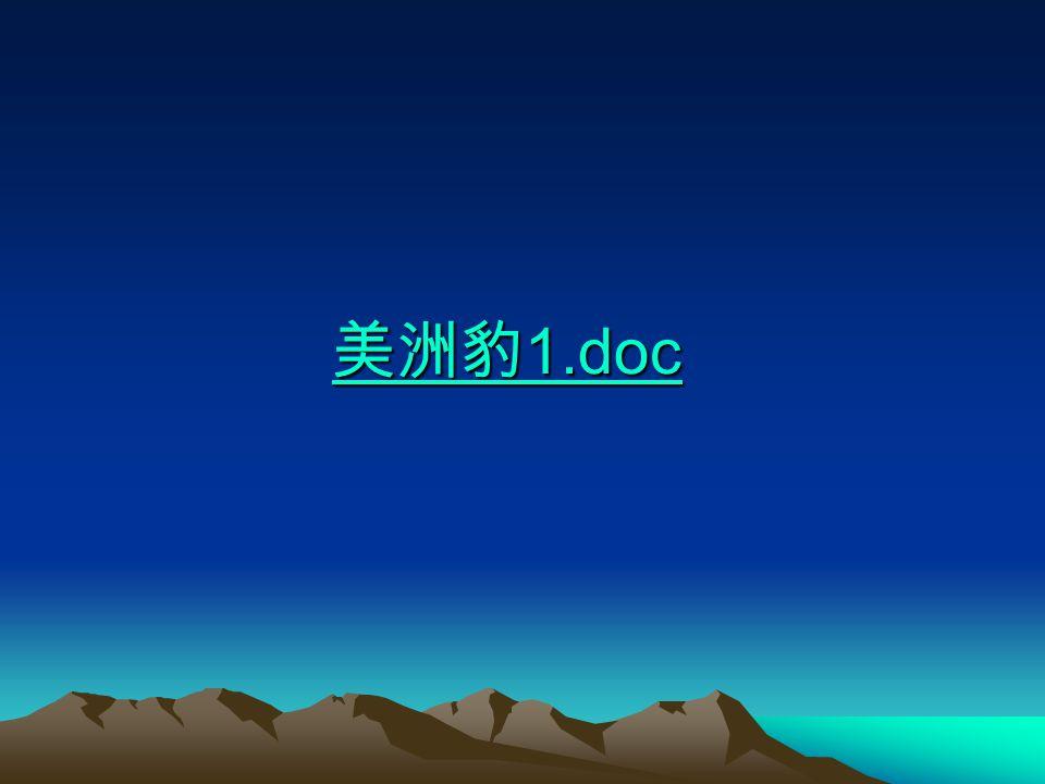 美洲豹 1.doc 美洲豹 1.doc