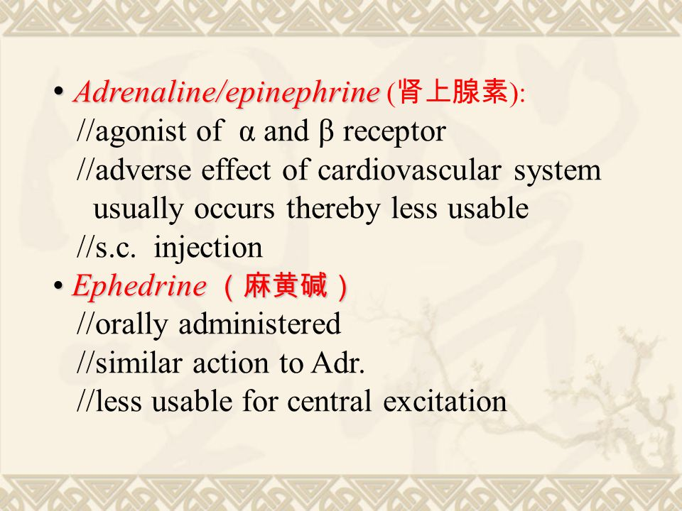 Adrenaline/epinephrine Adrenaline/epinephrine ( 肾上腺素 ): //agonist of α and β receptor //adverse effect of cardiovascular system usually occurs thereby