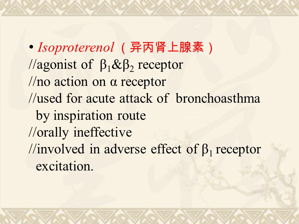  Selectively β 2 receptor agonist Salbutamol ( 沙丁胺醇,舒喘灵 ) Terbutaline (特布他林,博利康尼) Clenbuterol (克仑特罗) Clenbuterol (克仑特罗) The β 2 -Selective adrenoceptor agonist drugs are the most widely used sympathomimetics for the treatment of asthma at the present time.
