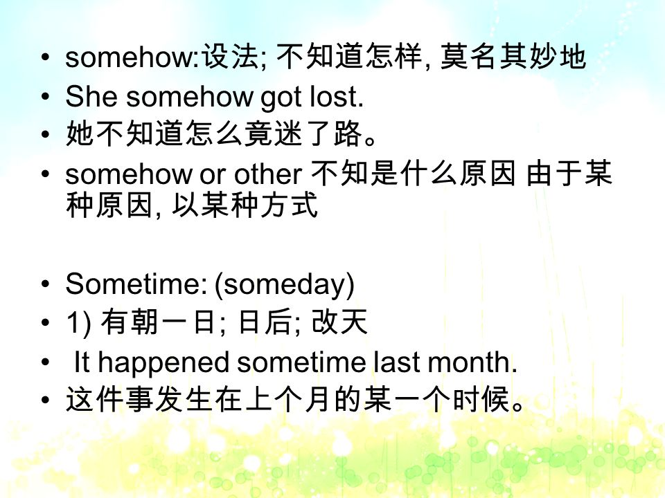 somehow: 设法 ; 不知道怎样, 莫名其妙地 She somehow got lost.