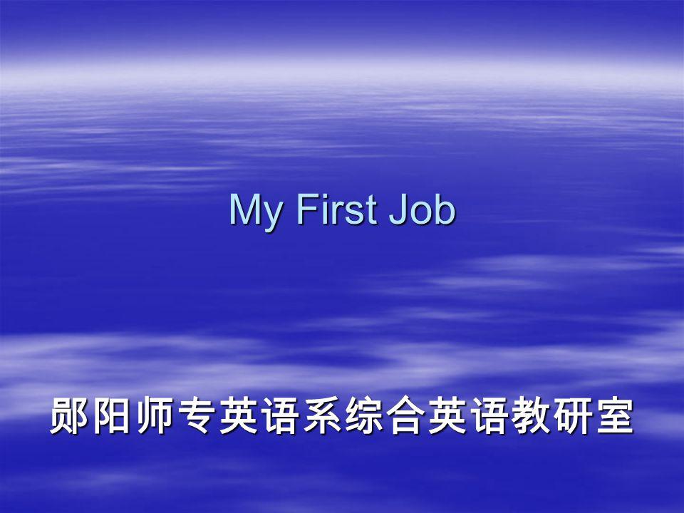 My First Job 郧阳师专英语系综合英语教研室
