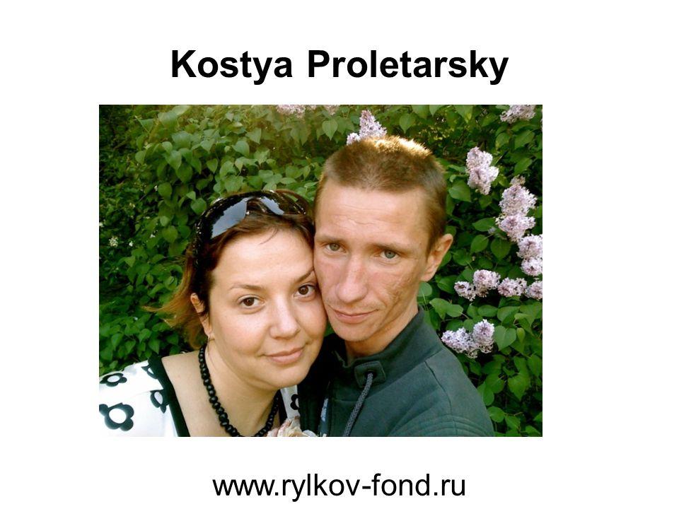 Kostya Proletarsky www.rylkov-fond.ru