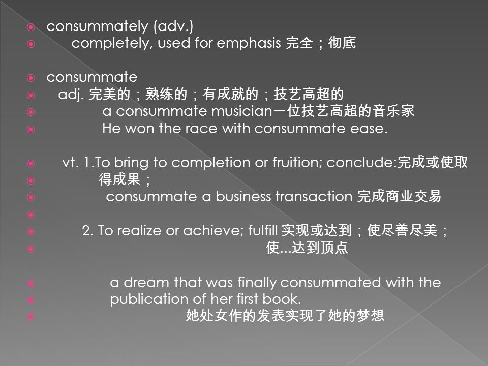  consummately (adv.)  completely, used for emphasis 完全;彻底  consummate  adj.