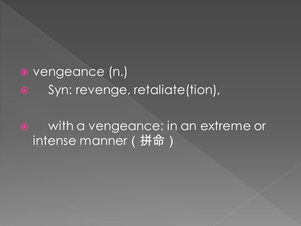  vengeance (n.)  Syn: revenge, retaliate(tion),  with a vengeance: in an extreme or intense manner (拼命)